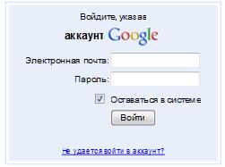 Вход в feedburner через Google