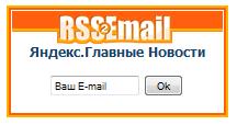 Rss2email форма подписки