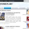 Блог для женщин