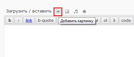 Добавление картинки в WordPress