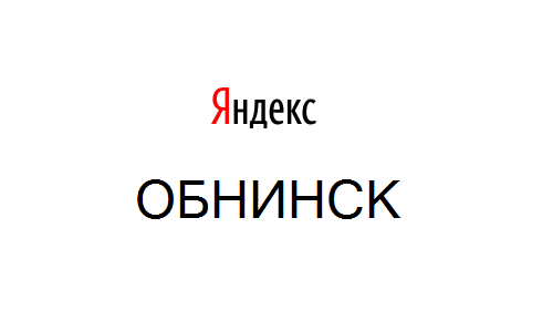 Алгоритм Яндекса Обнинск
