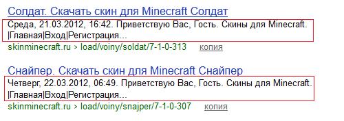 Сниппеты в Яндексе