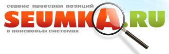 Seumka - мониторинг позиций сайта в поисковых системах