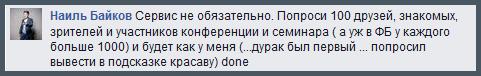nalil_baikov