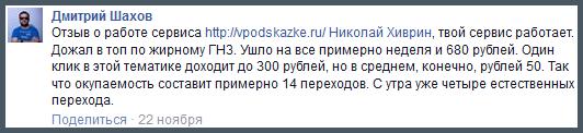shakhov_(1)
