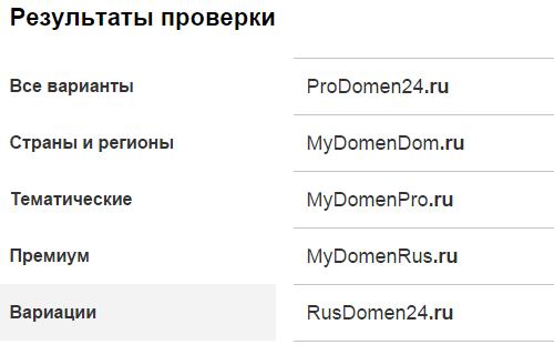 domen