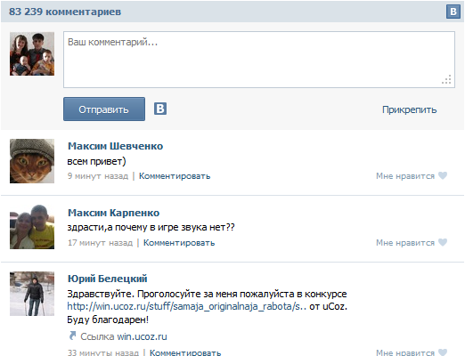 Комментарии Вконтакте для сайта