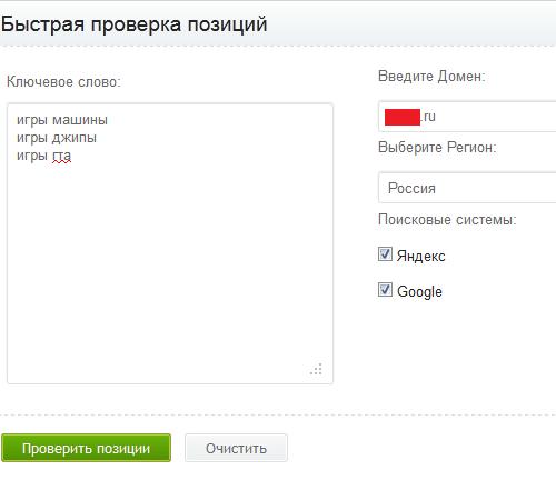 Съем позиций сайта в поисковых системах